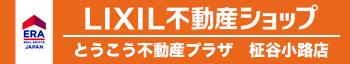 新潟市中央区 不動産仲介 ・ 不動産管理 ・ 不動産買取  とうこう不動産プラザ