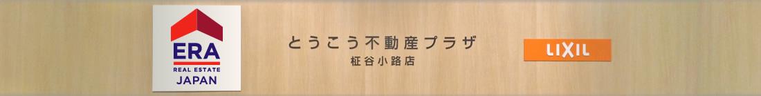 新潟で住みたい部屋、見つけます。