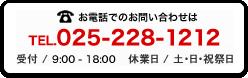 お電話でのお問い合わせは TEL.025-228-1212 受付/10:00 - 19:00  休業日/土・日・祝祭日
